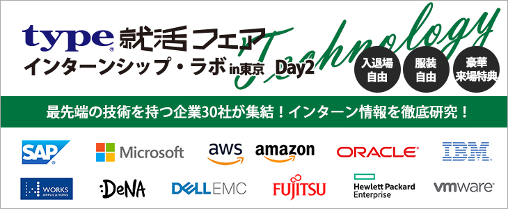 type就活フェア インターンシップ・ラボ in東京 Day2|2018年5月30日(水)
