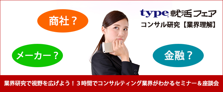 type就活フェア コンサル研究【業界理解】|2018年10月23日(火)