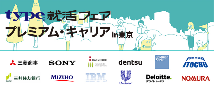 type就活フェア プレミアム・キャリア in東京|2019年2月26日(火)