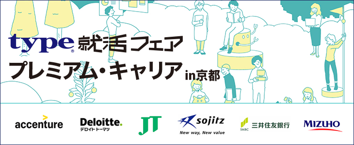type就活フェア プレミアム・キャリア in京都|2019年2月21日(木)