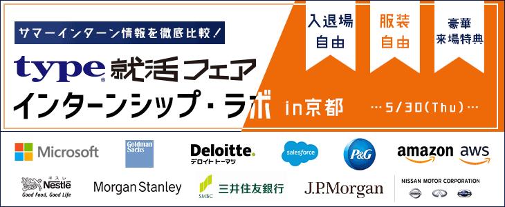 type就活フェア インターンシップ・ラボ in京都