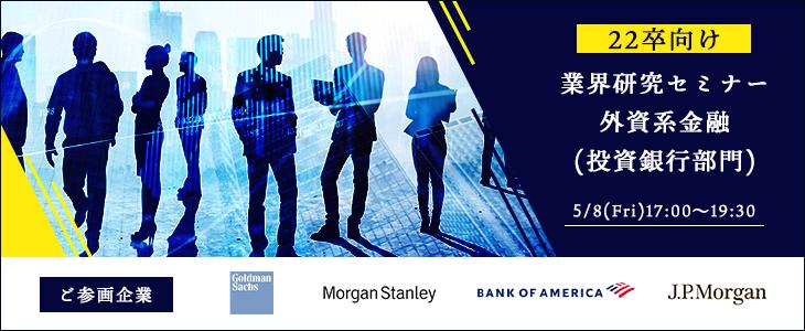 【5/8開催】業界研究セミナー|外資系金融(投資銀行部門)