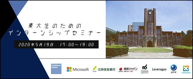 【5/19開催】東大生のためのインターンシップセミナー