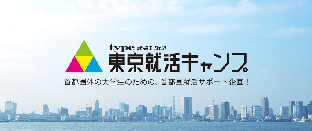 東京就活キャンプ type就活