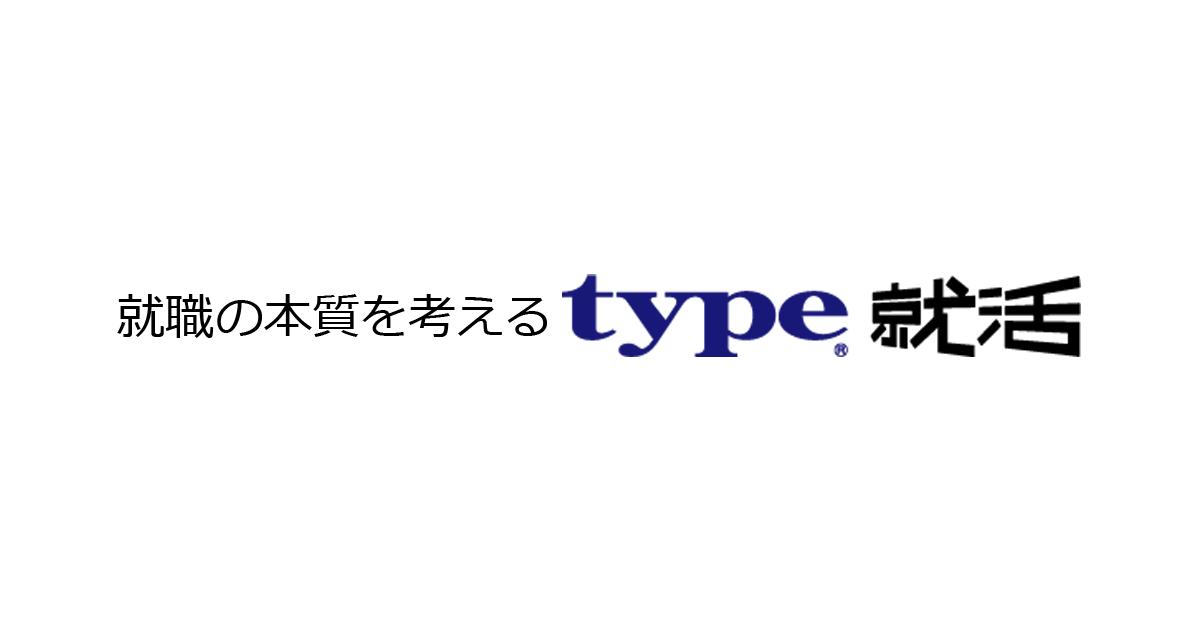 雑誌「type就活」記事。ユニ・チャーム様