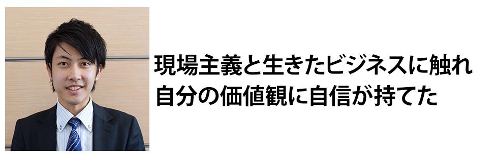 船井 総研 インターン