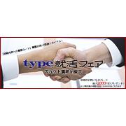 type就活フェア スカウト選考 in東京|2017年11月22日(水)