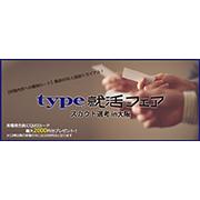 type就活フェア スカウト選考 in大阪 2018年1月12日(金)