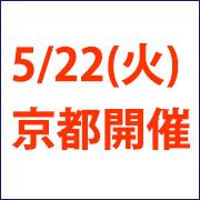 【5/22火 開催】type就活フェア インターンシップ・ラボ in京都 ご出展概要