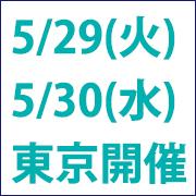 【5/29火~30水開催】type就活フェア インターンシップ・ラボ in東京 ご出展概要