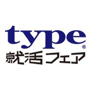 「type就活フェア インターンシップ・ラボ」来場特典:インターン・本選考締切情報