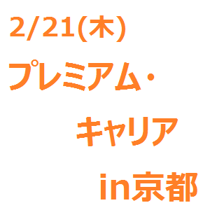 【2/21木 開催】type就活フェア プレミアム・キャリア in京都 ご出展概要
