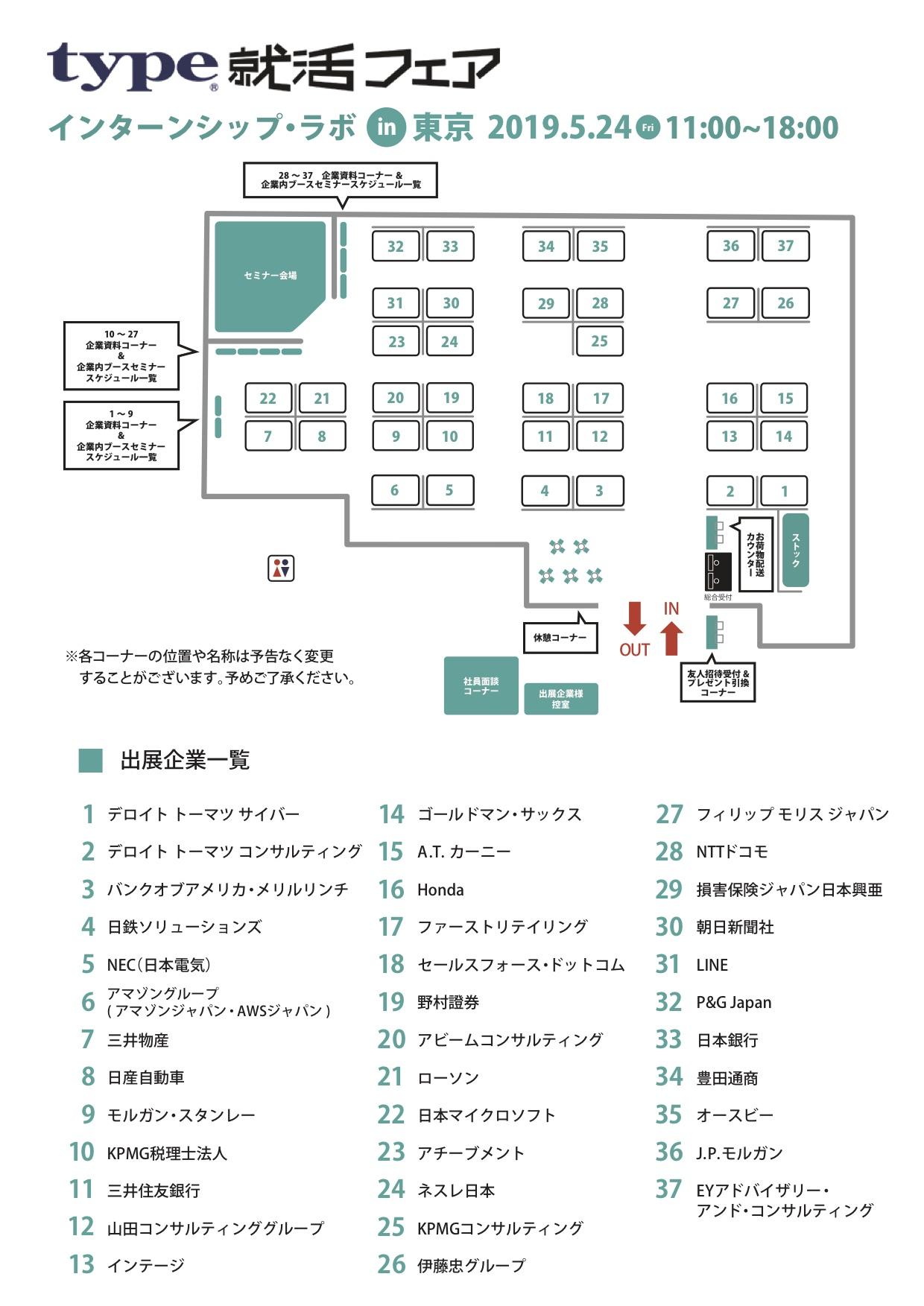 インターンシップ・ラボ in東京 会場MAP