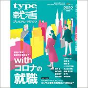 雑誌『type就活プレミアム・マガジン』