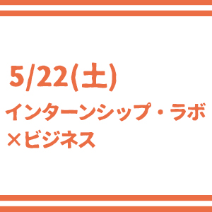 【5/22土開催】 type就活フェア