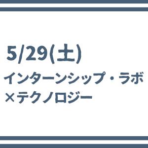 【5/29土開催】 type就活フェア インターンシップ・ラボ × テクノロジーご出展概要