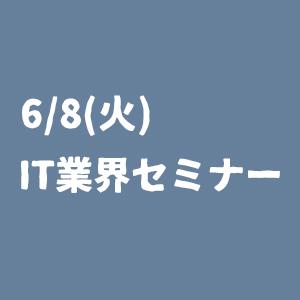 【6/8火開催】 エンジニア学生のための