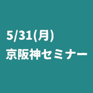 【5/31月開催】 8社合同インターンシ