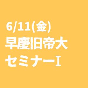 【6/11金開催】 人事・現場社員と話せ