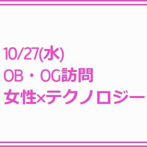 【10/27水開催】 type就活フェア