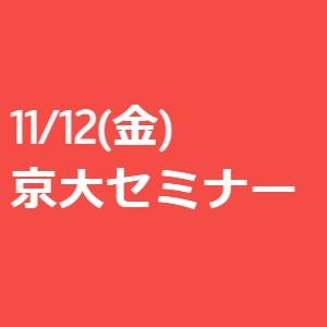 【11/12開催】 京大生のためのキャリ